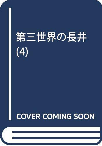第三世界の長井(4): ゲッサン少年サンデーコミックス