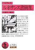ペトラルカ ルネサンス書簡集 (岩波文庫)