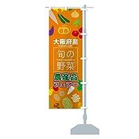 大阪府産 のぼり旗 サイズ選べます(コンパクト45x150cm 右チチ)