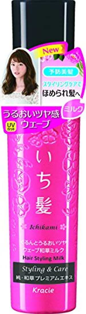 飲料サイクロプス怠ないち髪 くるんとうるおいツヤウェーブ和草ミルク 150mL