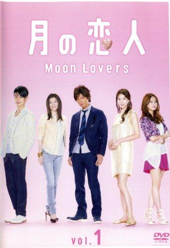 月の恋人~Moon Lovers~ [レンタル落ち] (全5巻) [マーケットプレイス DVDセット商品]