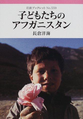 子どもたちのアフガニスタン (岩波ブックレット 559)の詳細を見る