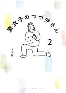 腐女子のつづ井さん 2巻 表紙画像