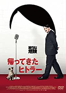 帰ってきたヒトラー [DVD]
