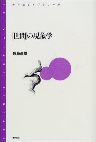 「世間」の現象学 (青弓社ライブラリー)の詳細を見る