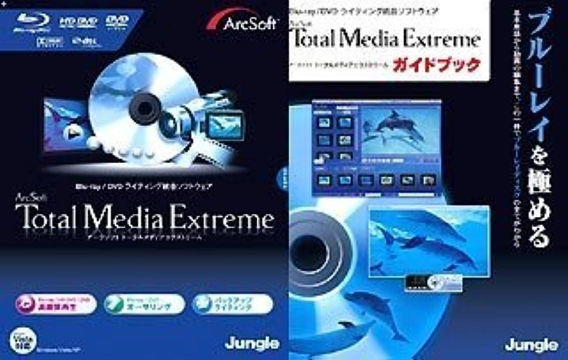 フォーマット広げる相対性理論Arcsoft Total Media Extreme ガイドブック付き