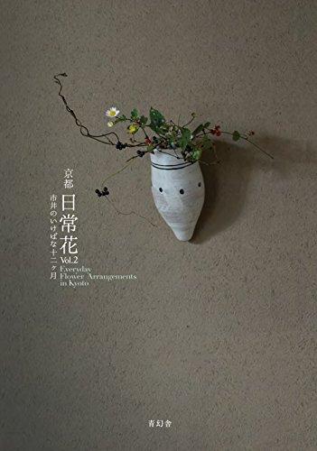 京都日常花 Vol.2 市井のいけばな十二ヶ月