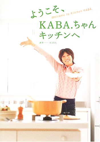 ようこそ、KABA.ちゃんキッチンへ