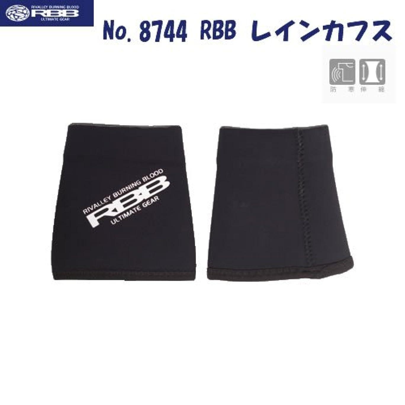 含めるアーティファクト記録双進(SOSHIN) グローブ RBB レインカフス ブラック フリー No.8744