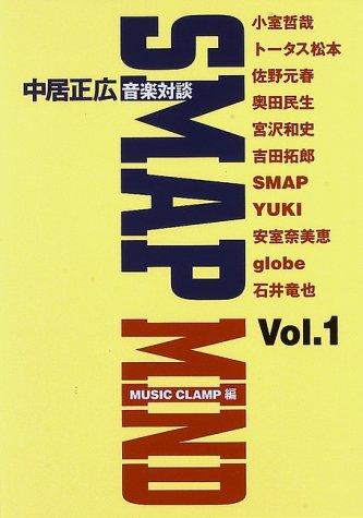 SMAP MIND―中居正広音楽対談〈Vol.1〉の詳細を見る