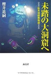 未踏の大洞窟へ―秋芳洞探検物語