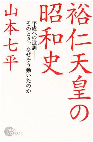 裕仁天皇の昭和史—平成への遺訓-そのとき、なぜそう動いたのか (Non select)