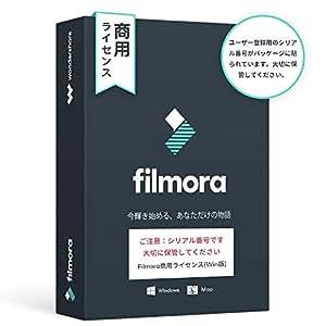 Wondershare Filmora ビジネス版(商用ライセンス)(Win版) 永久ライセンス Windows10対応 収益化可 動画編集 ビデオ編集 DVD作成ソフト 写真編集 MP4変換 PIP機能付 YouTubeやFacebook公開可|ワンダーシェアー