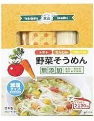 良品 野菜そうめん(トマト?にんじん?プレーン) 30g×6袋入