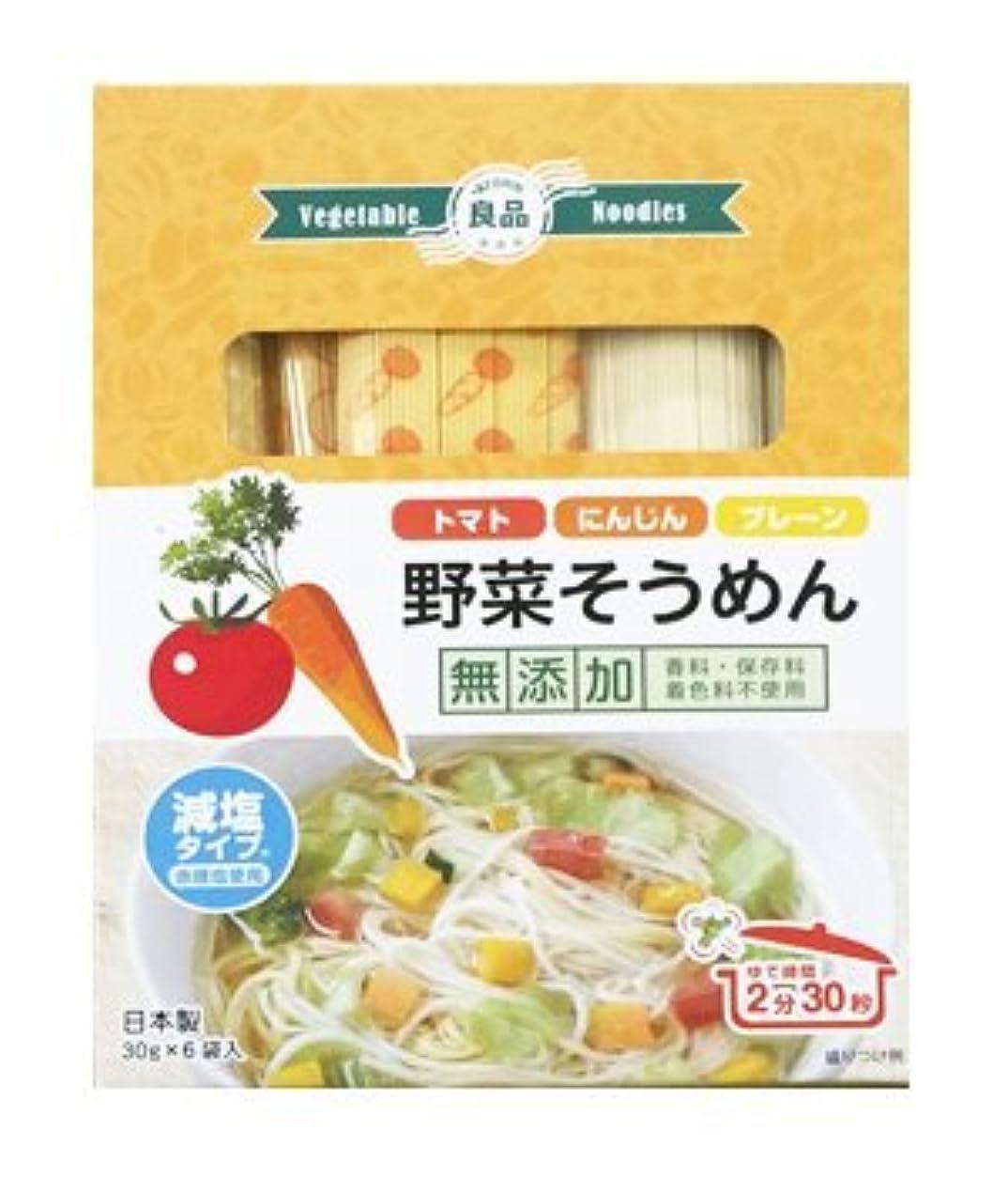相対サイズ休戦悪化させる良品 野菜そうめん(トマト?にんじん?プレーン) 30g×6袋入