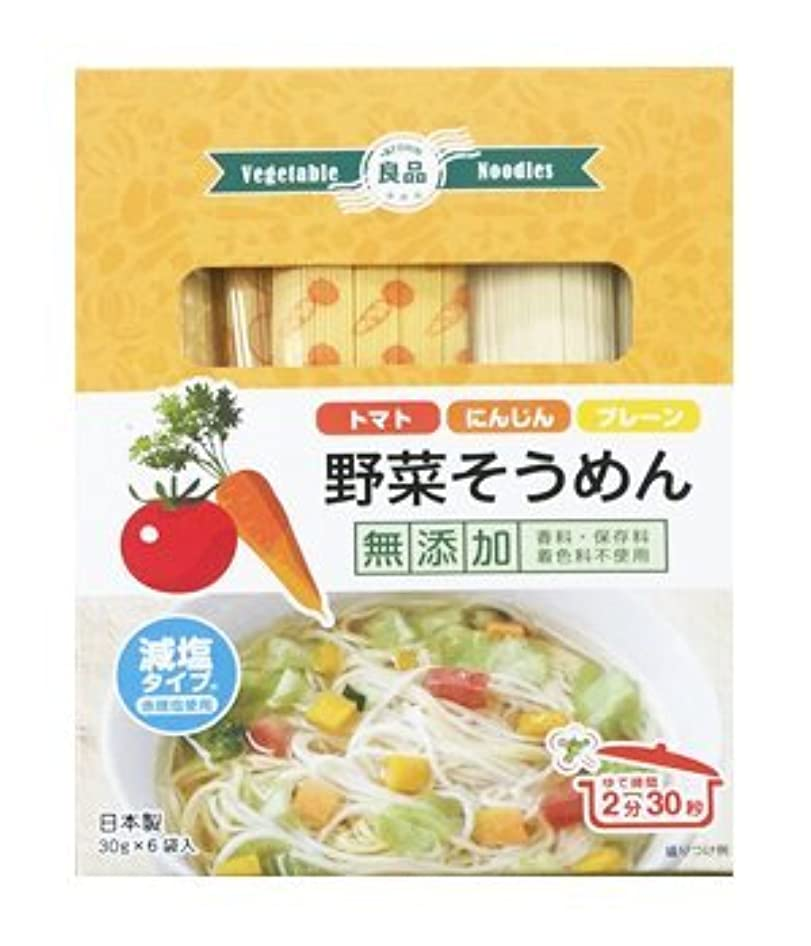 赤道ビヨンベース良品 野菜そうめん(トマト?にんじん?プレーン) 30g×6袋入