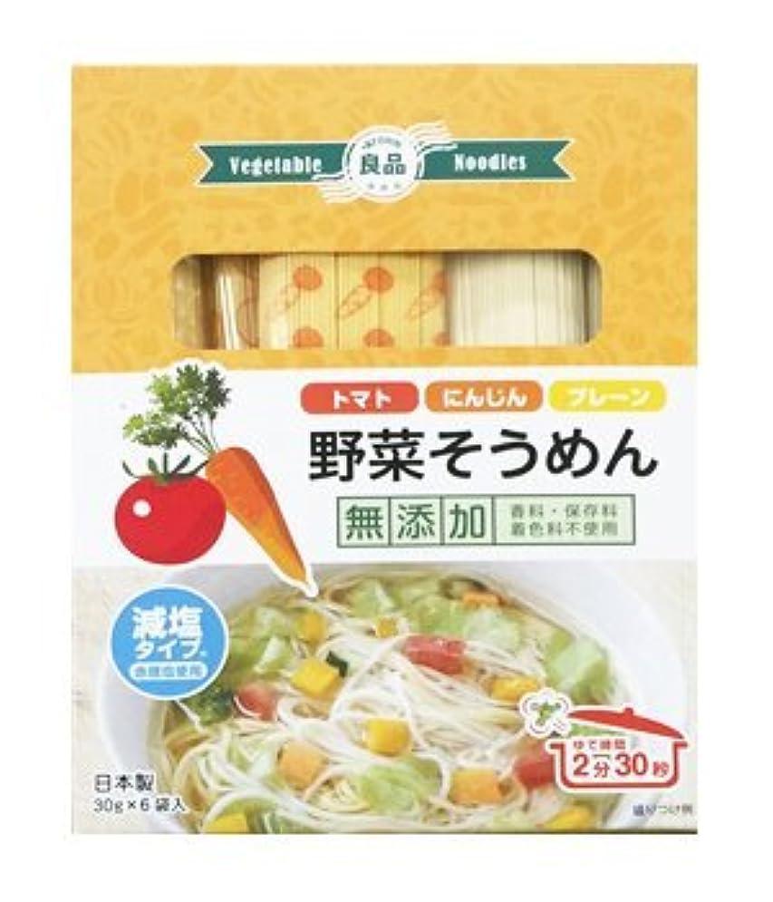 その他家族別に良品 野菜そうめん(トマト?にんじん?プレーン) 30g×6袋入