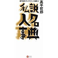 私説 人名事典 (ヨシモトブックス) (高平哲郎スラップスティック選集 別巻)