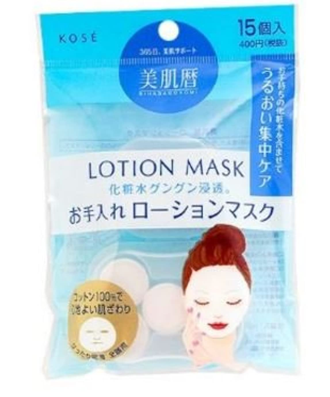 毎週混合高度なコーセー 美肌暦 ローションマスク<15個入> x 2個セット