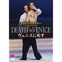 ジョン・ノイマイヤー「ヴェニスに死す」ハンブルク・バレエ