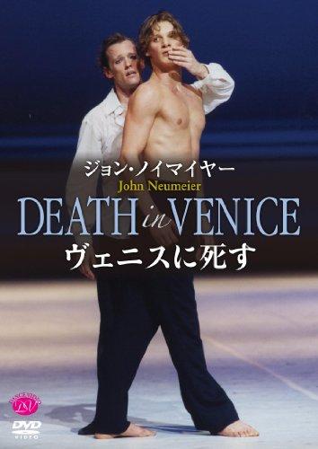 ジョン・ノイマイヤー「ヴェニスに死す」ハンブルク・バレエ [DVD]