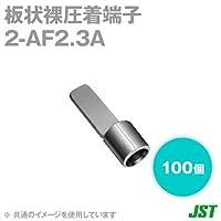 日本圧着端子製造 JST 2-AF2.3A 100個 裸圧着端子 板状端子(AF形) (日圧) SN