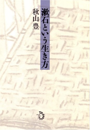 漱石という生き方の詳細を見る