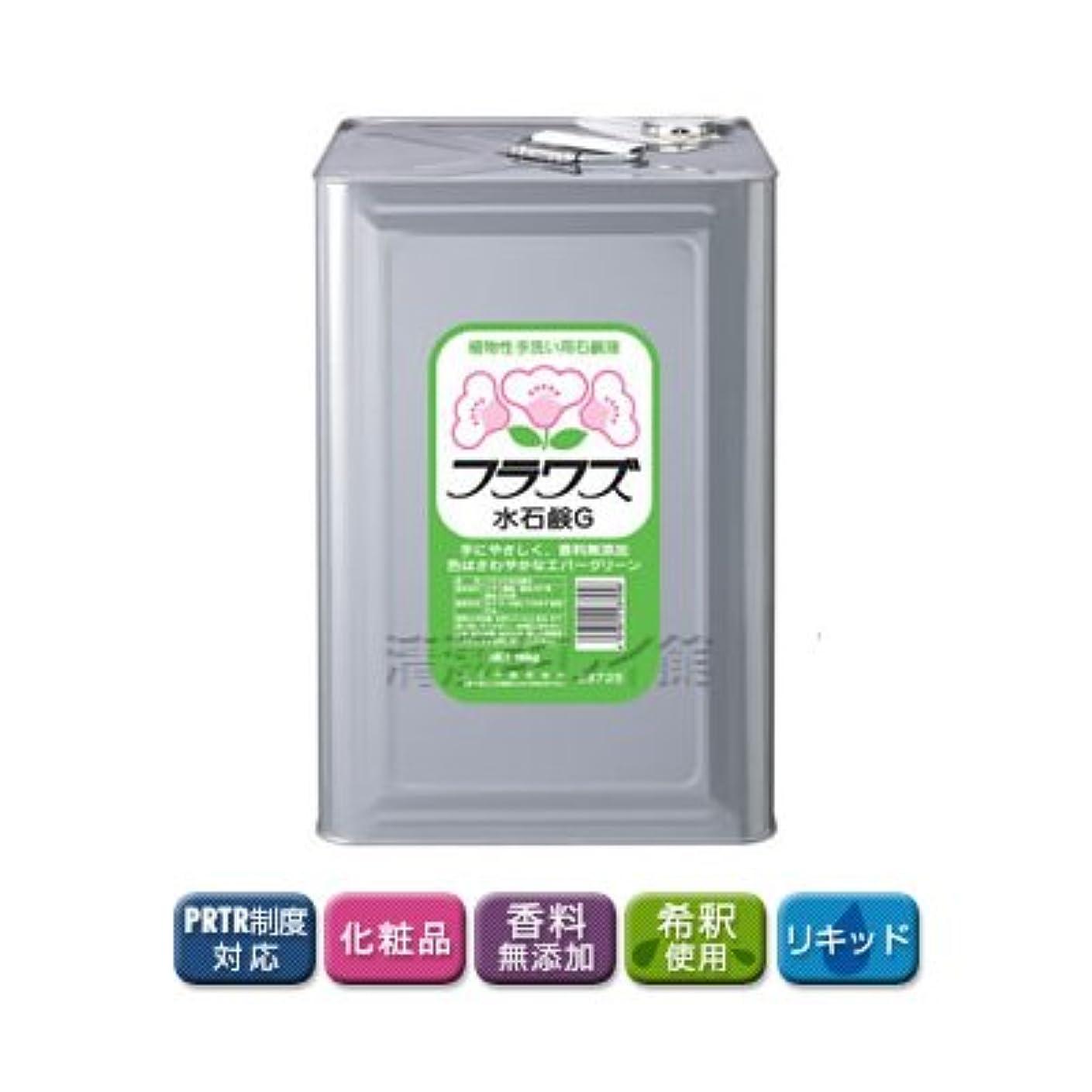 急流平等ねばねば【清潔キレイ館】サラヤ フラワズ水石鹸液G(18L)