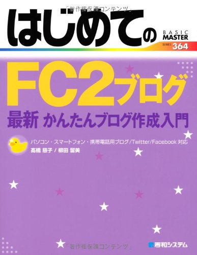 はじめてのFC2ブログ最新かんたんブログ作成入門 (BASIC MASTER SERIES)の詳細を見る