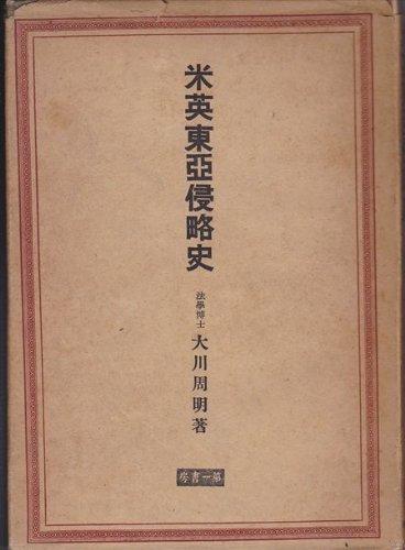 米英東亜侵略史 (1942年)の詳細を見る