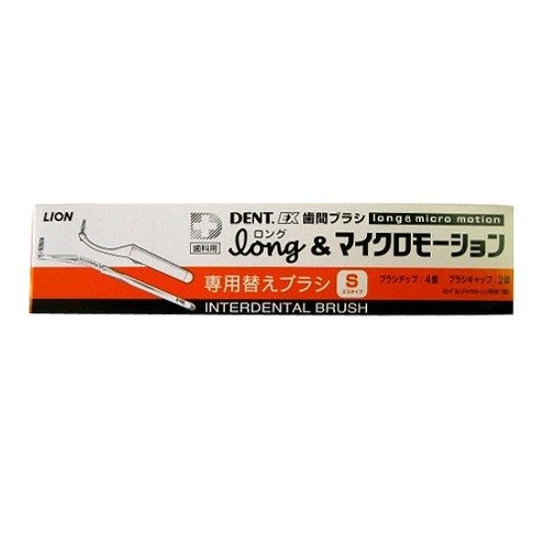 六月一定乳剤ライオン DENT.EX歯間ブラシ long&マイクロモーション専用替えブラシ 4本入 S