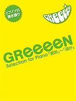 ピアノソロ/弾き語り 中級 GReeeeN Selection for Piano 「愛唄」~「遥か」
