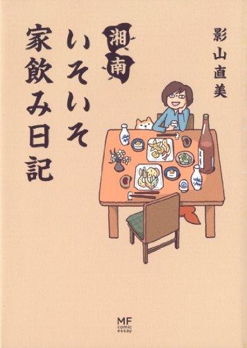 湘南 いそいそ家飲み日記 (メディアファクトリーのコミックエッセイ)