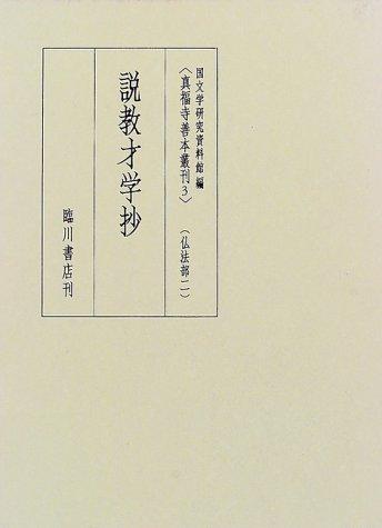 真福寺善本叢刊〈3〉説教才学抄―仏法部2