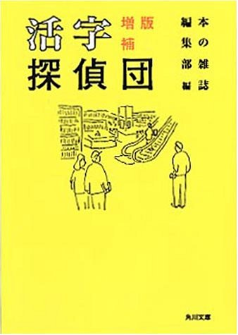 活字探偵団 (角川文庫)の詳細を見る