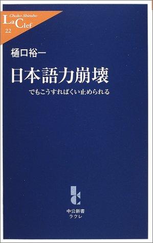 日本語力崩壊―でもこうすればくい止められる (中公新書ラクレ)の詳細を見る
