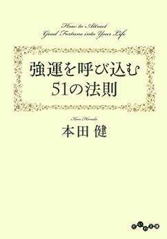 [本田健]の強運を呼び込む51の法則