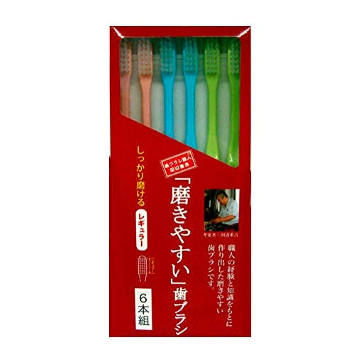 リーフレットポールクッション磨きやすい歯ブラシ レギュラータイプ 6本組