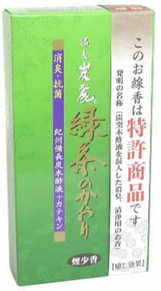 備長炭麗 緑茶の香り