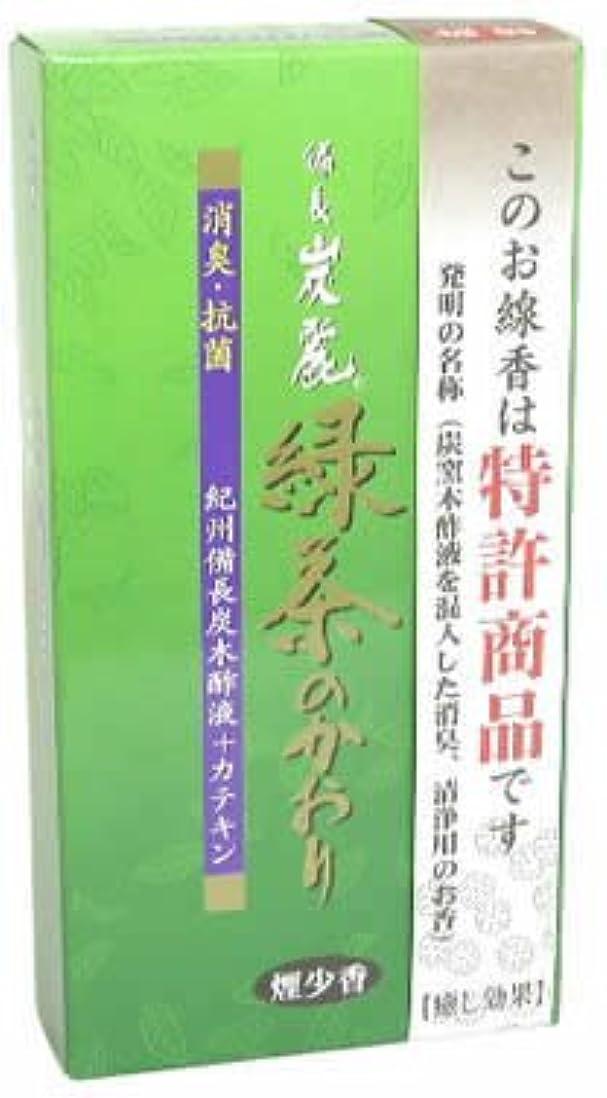 再生癒す誤解を招く備長炭麗 緑茶の香り