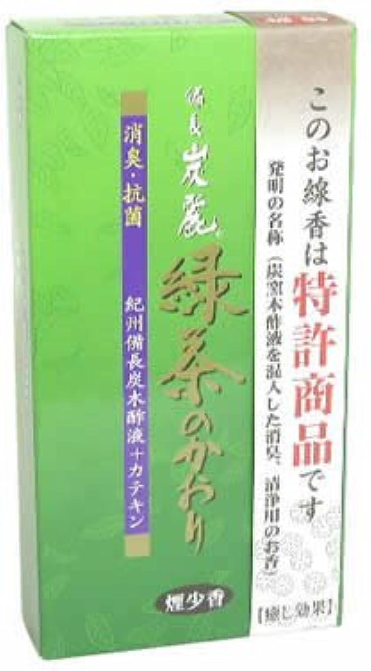 蒸気属性送金備長炭麗 緑茶の香り