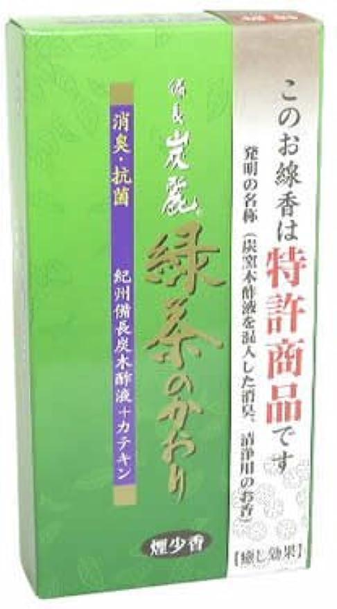 クーポン警察ほうき備長炭麗 緑茶の香り