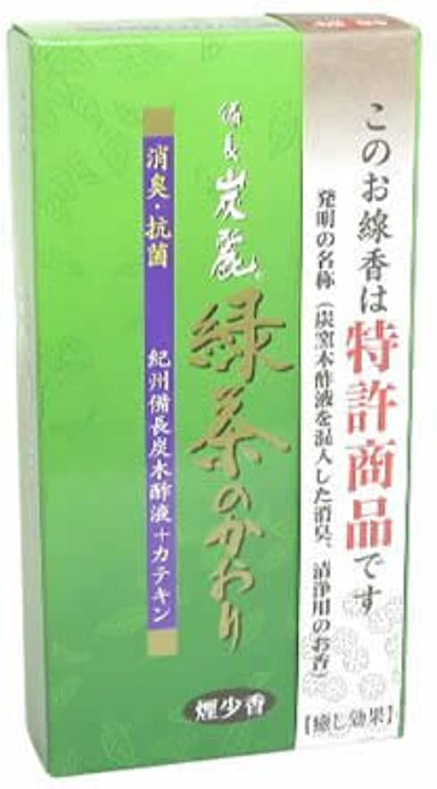 海岸伝染病手術備長炭麗 緑茶の香り