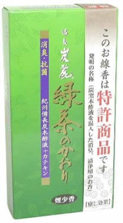 環境通信するマニフェスト備長炭麗 緑茶の香り