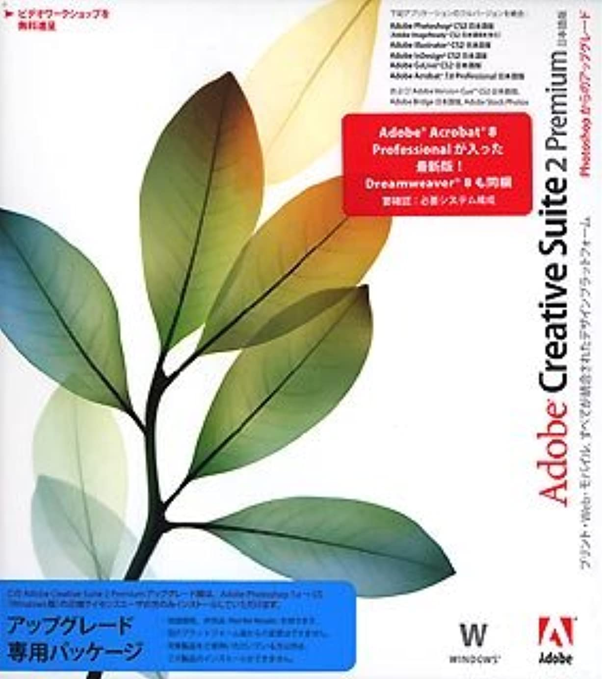壊れた堂々たるブランデーCreative Suite Premium 2.3 日本語版 WIN Upgrade Photoshop