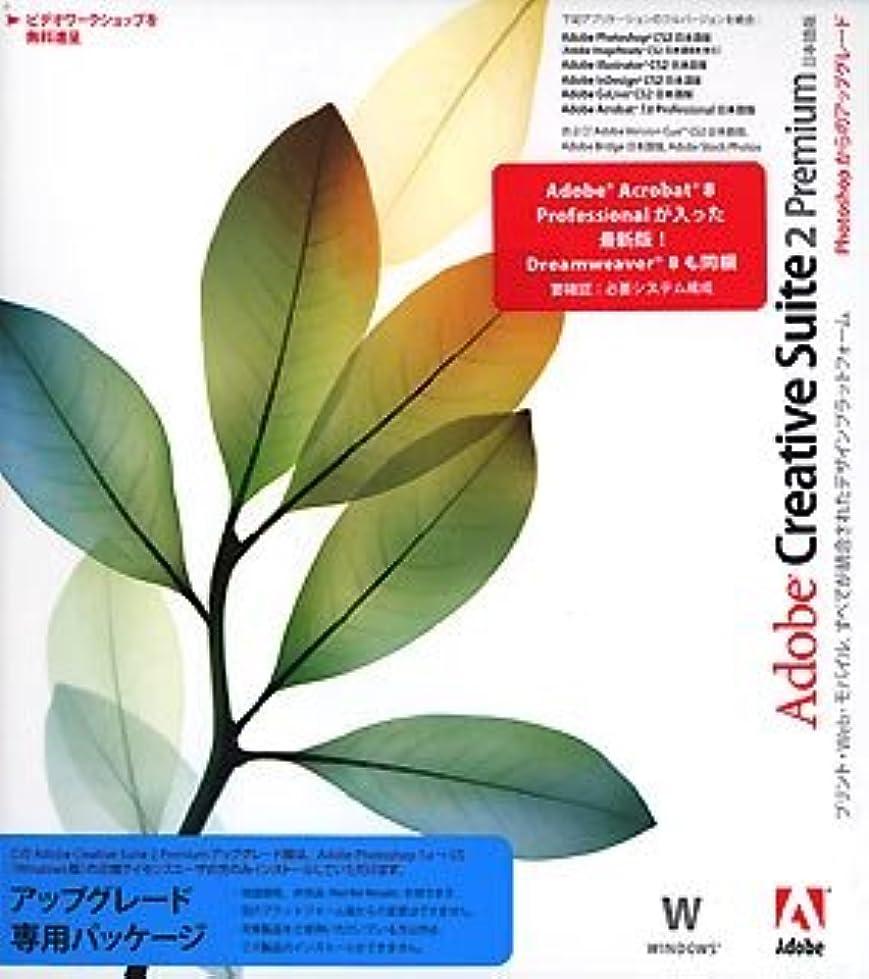 膜砲撃復讐Creative Suite Premium 2.3 日本語版 WIN Upgrade Photoshop