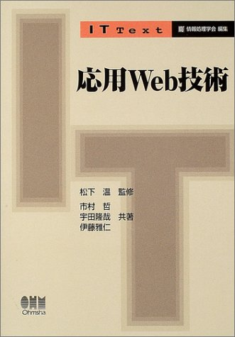 応用Web技術 (IT Text)の詳細を見る