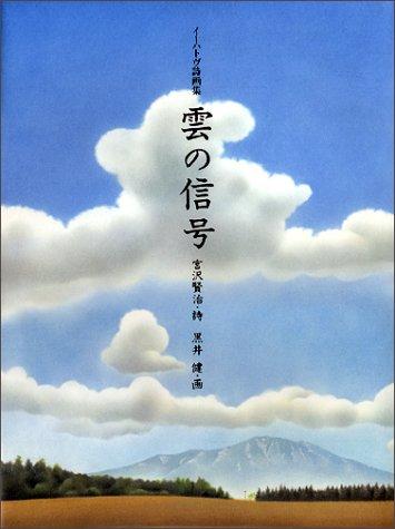 イーハトヴ詩画集 雲の信号