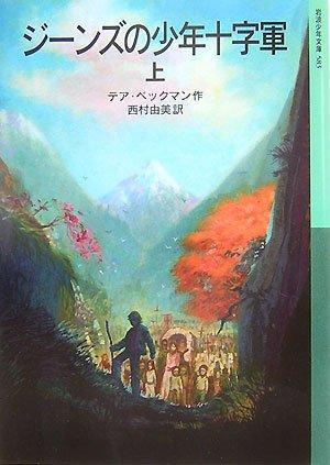 ジーンズの少年十字軍〈上〉 (岩波少年文庫)の詳細を見る