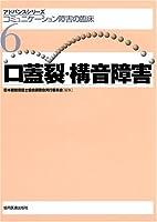 口蓋裂・構音障害 (アドバンスシリーズ・コミュニケーション障害の臨床)